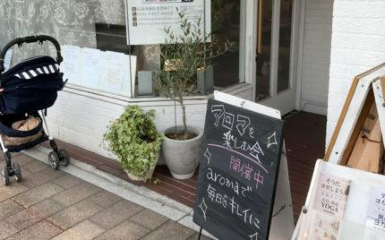 広島駅新幹線口(エキキタ)美容と健康ヨガ教室スタジオ広島