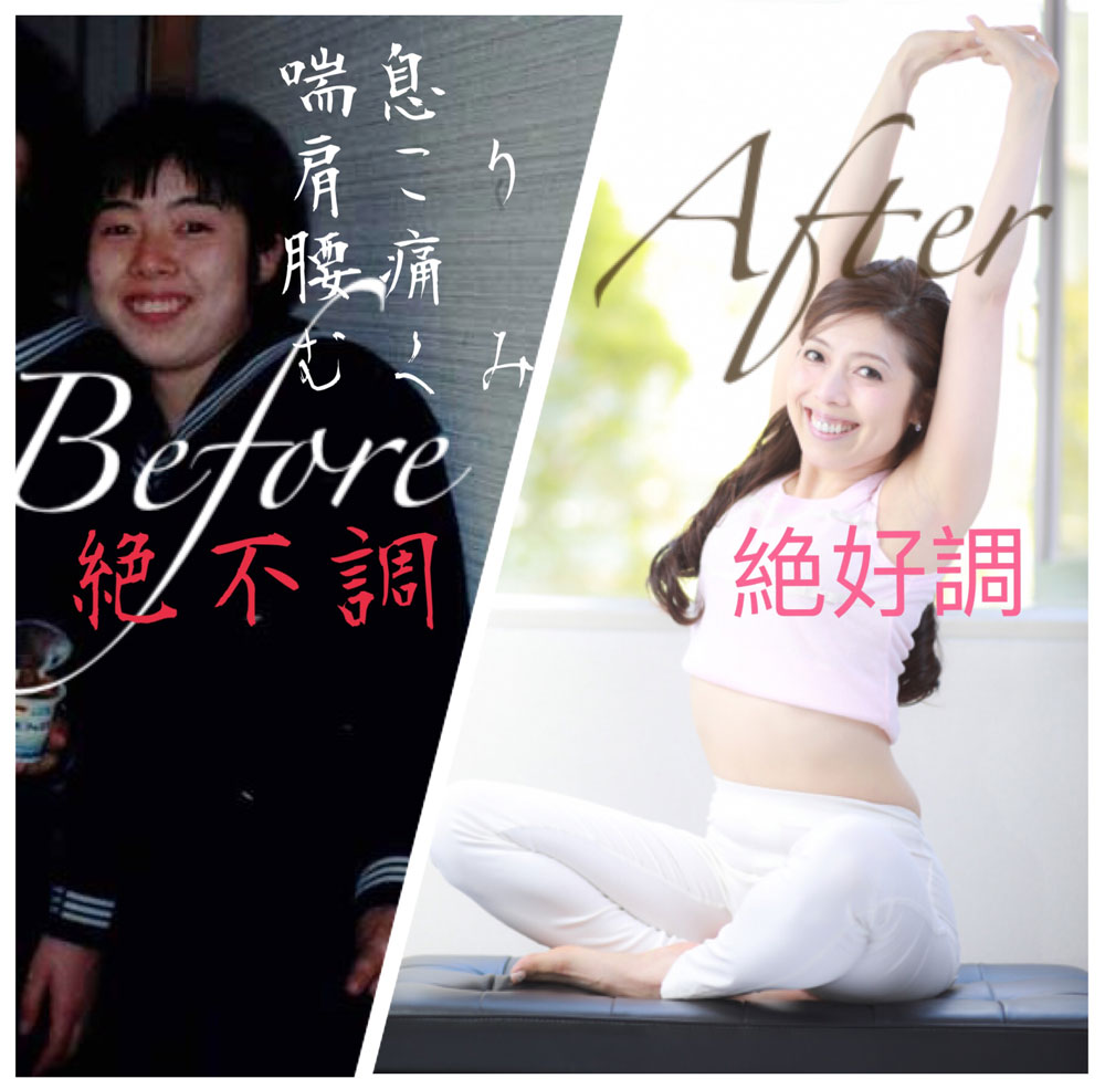 美容と健康ヨガ教室・スタジオ広島で体質改善