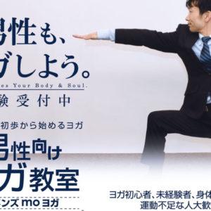 メンズヨガ大滝直司LINE初心者ヨガ体験予約