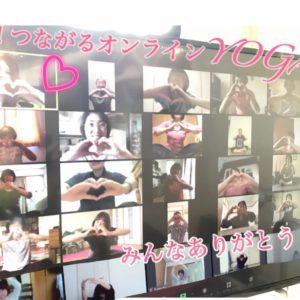 美容と健康ヨガ教室スタジオ広島:Zoomオンラインヨガレッスン