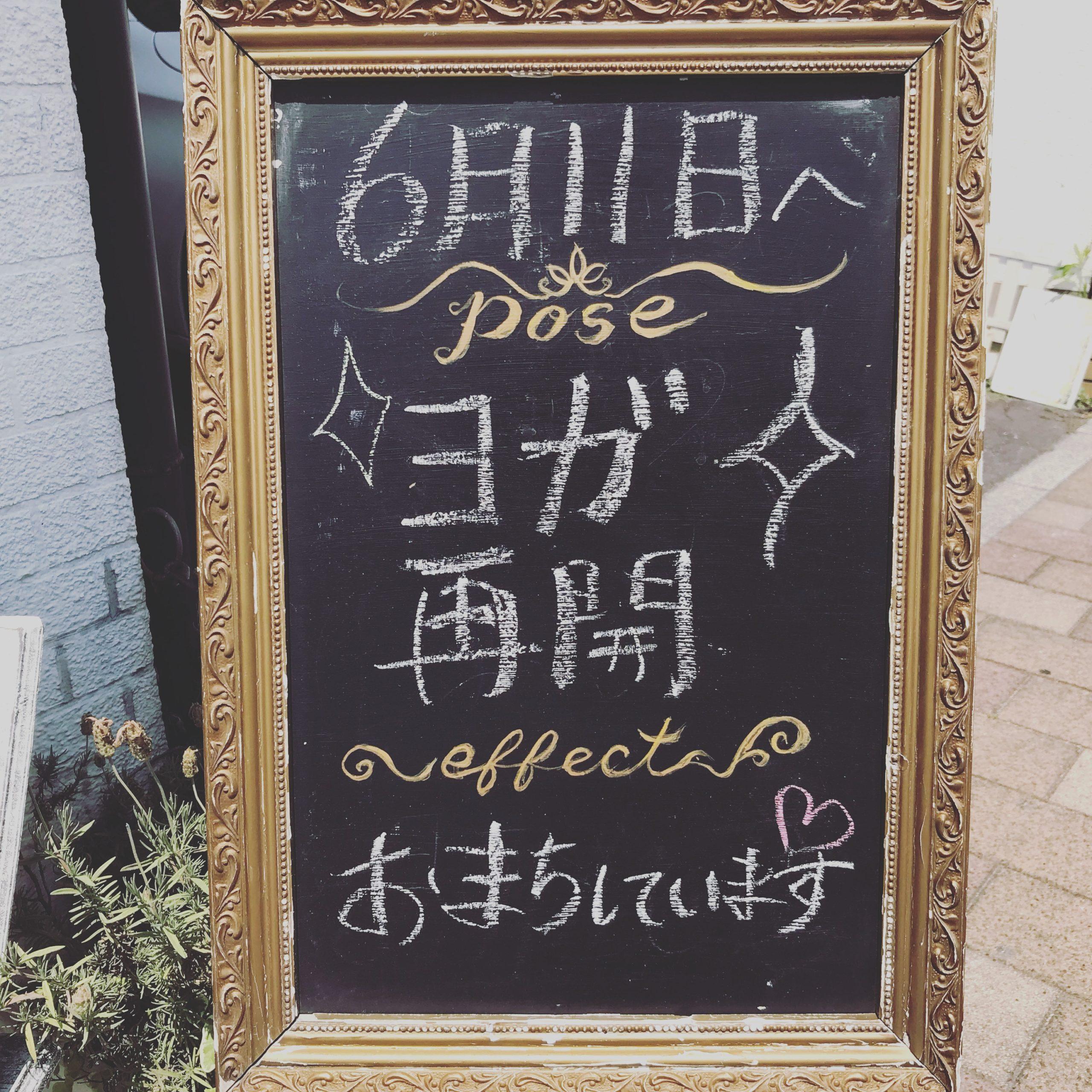 美容と健康ヨガ教室スタジオ広島・