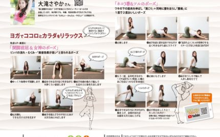 美容と健康ヨガ教室スタジオ広島:動画