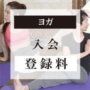 入会登録料美容と健康ヨガ教室スタジオ広島:肩こり・ダイエット・体験・初心者ヨガ体験