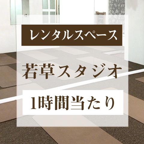 1時間料金LINE美容と健康ヨガ教室スタジオ広島:肩こり・ダイエット・体験・初心者ヨガ体験