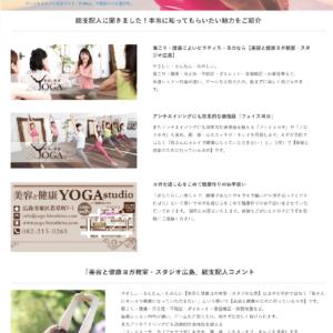 美容と健康ヨガ教室スタジオ広島:肩こり・ダイエット・体験・初心者ヨガ体験・大滝さやか:講演会講師の依頼も多数