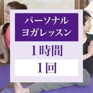 美容と健康ヨガ教室スタジオ広島:パーソナル1時間