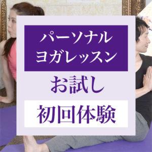 美容と健康ヨガ教室スタジオ広島:パーソナルヨガレッスンお試し初回体験