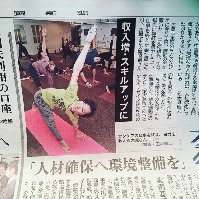メンズヨガ大滝直司ヨガ教室スタジオ広島・新聞掲載