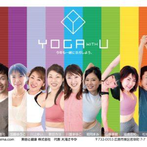 美容と健康ヨガ教室スタジオ広島:2021