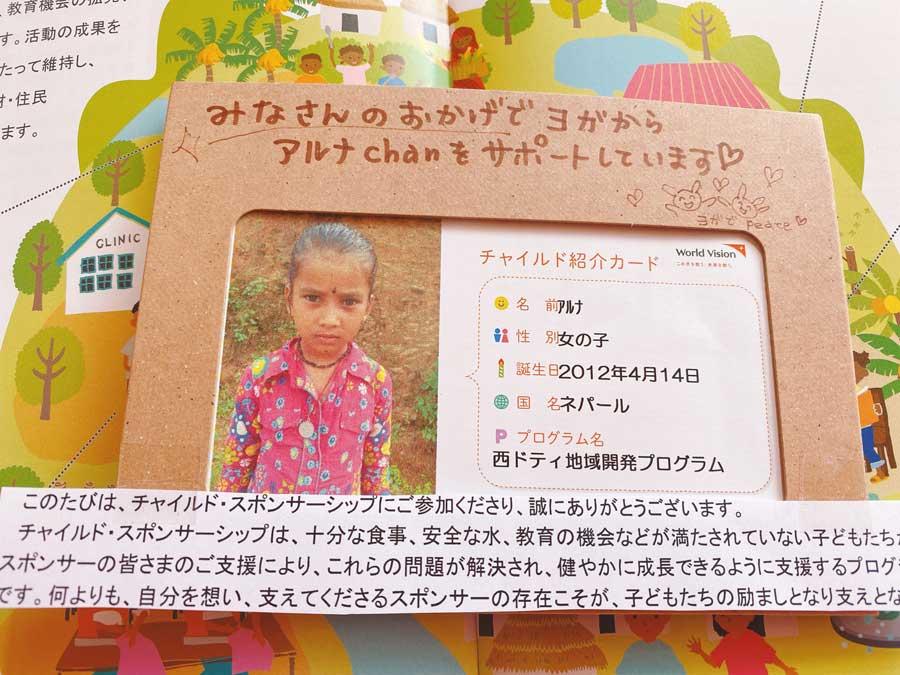 美容と健康ヨガ教室スタジオ広島【インストラクター】大滝さやか寄付