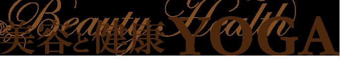広島の「美容と健康ヨガ」教室:やさしい・かんたん・たのしいヨガレッスンです